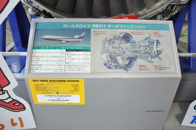 ロッキード エンジン