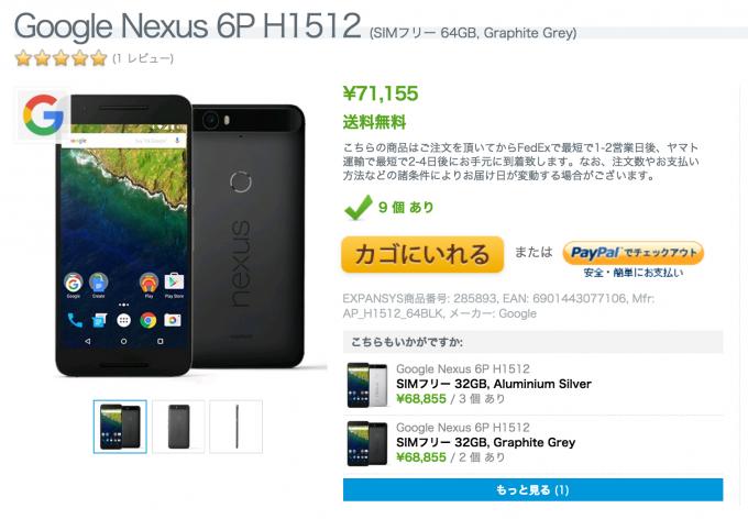 Expansys Nexus 6P 64GB