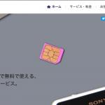 So-netが0円から利用出来るSIMカード「0 SIM」のサービスを開始