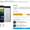 ExpansysでNexus 6Pが安くなっている!買い易い価格になりましたね