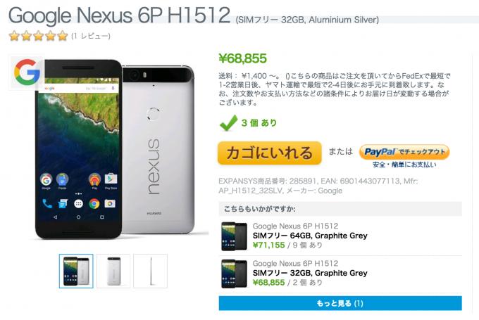 Expansys Nexus 6P 32GB