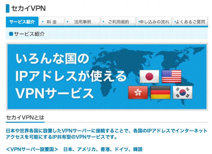 ここ数日セカイVPNが中国で繋がらないようです | ゼニナル