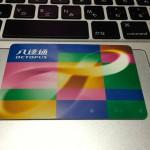 香港ではバスに乗る前にオクトパスカードを必ず購入しておこう