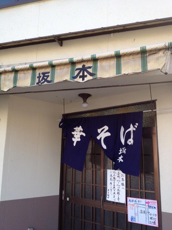 坂本 笠尾ラーメン