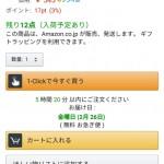 Amazonの1-Click注文は使わなければオフにしておこう