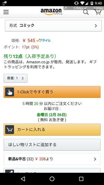 1-Click スマホ
