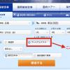 ANAプレミアムクラスの予約方法、Webからと当日アップグレードが有る
