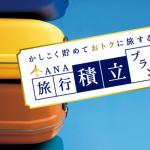 ANAの旅行積立の利率がメチャクチャ良いって知っていますか?
