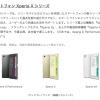新しいXperiaのシリーズ「Xperia X」が発表されたけど現時点では何とも