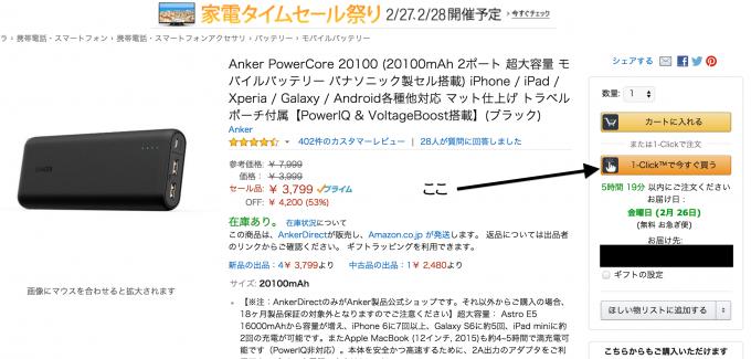 Amazon 1-Click注文