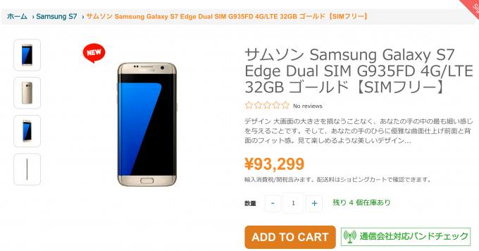 Galaxy S7 Edge ETOREN