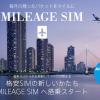 ANAのマイルが貯まるソネットの格安SIM「MILEAGE SIM」が販売開始