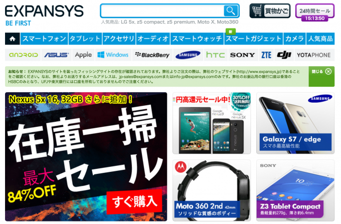 EXPANSYS Galaxy S7