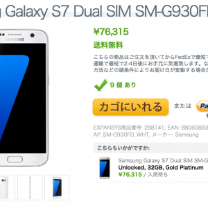 Galaxy S7 Expansys
