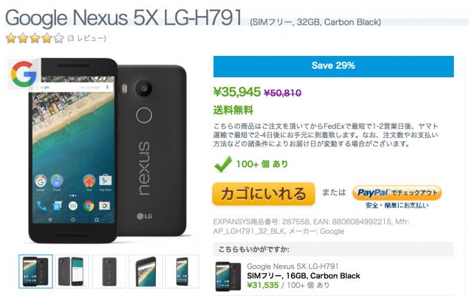 Nexus 5X 32GB