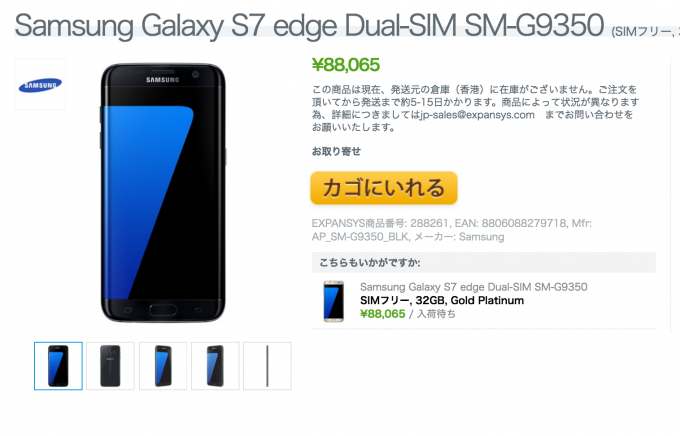 EXPNSYS Galaxy S7 edge