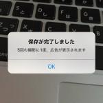 iPhone6のシャッター音がうるさいのでStageCameraProを購入した結果