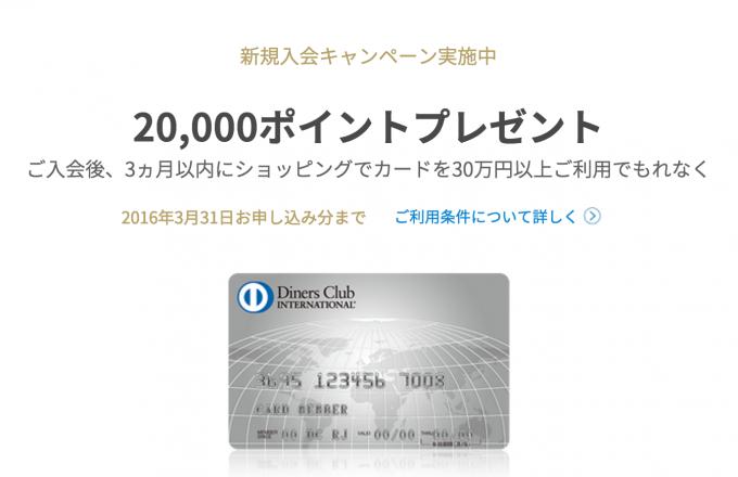 ダイナースクラブカード キャンペーン