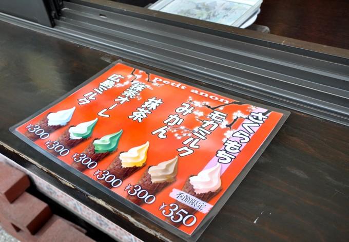 千光寺 ソフトクリーム 料金