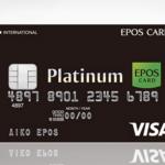 プライオリティパスが利用出来るクレジットカードは楽天だけではなくエポスでも