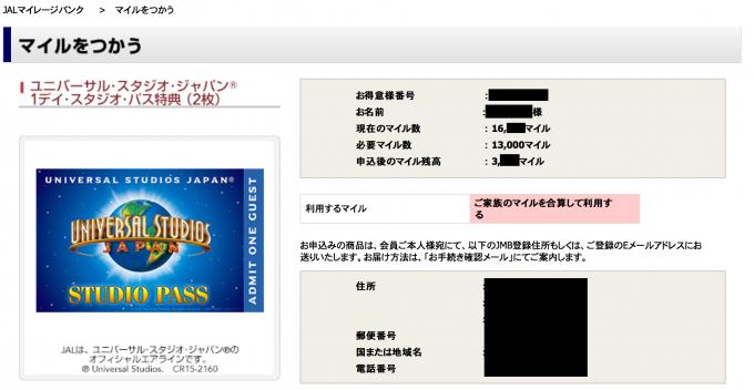 JAL マイレージ USJチケット