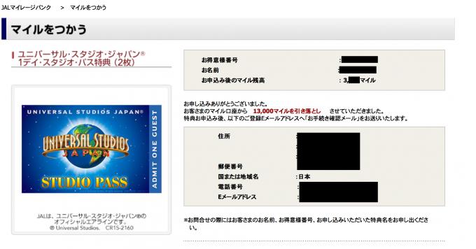JAL USJ チケット 申込完了