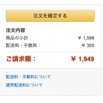 衝撃!Amazonの送料無料が実質終了!プライム会員が更に有利に
