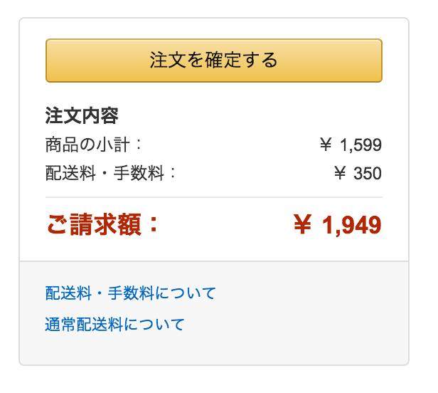 Amazon 送料 350円