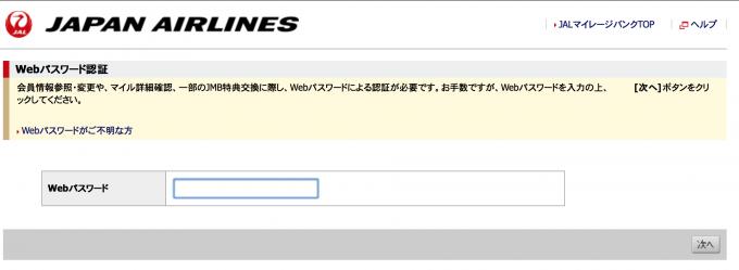 Webパスワード