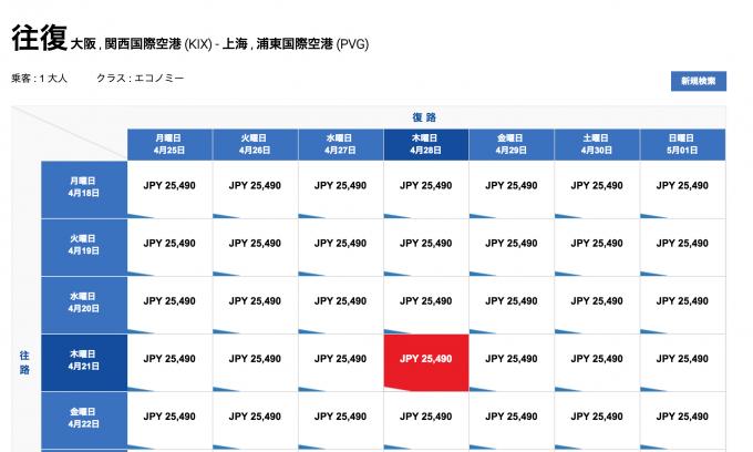 Air China 上海