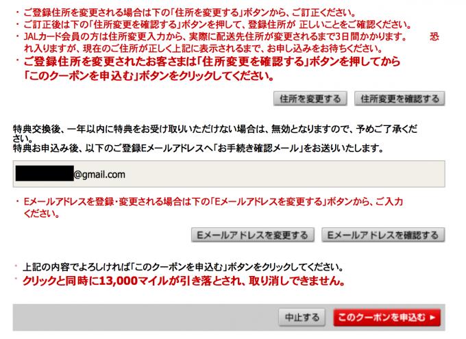 JAL USJチケット 申込