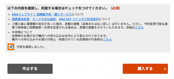 ANA チケット 購入