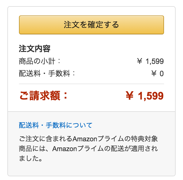 Amazon プライム 送料