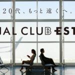 JAL CLUB EST JALカードのサービス内容が変更!これは改悪か?改善か?