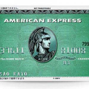 アメリカン・エキスプレスカード グリーンカード