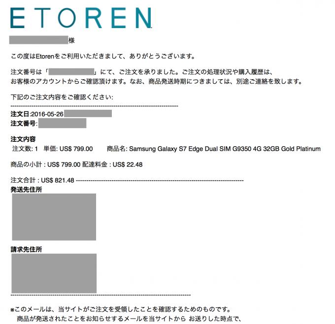 Etoren 注文確認メール