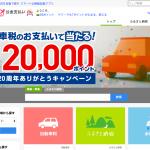 自動車税をクレジットカードで支払おう!Yahoo!公金支払いが便利すぎる