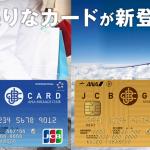 JCBカード/プラスANAマイレージクラブは気軽にANAマイルを貯められる