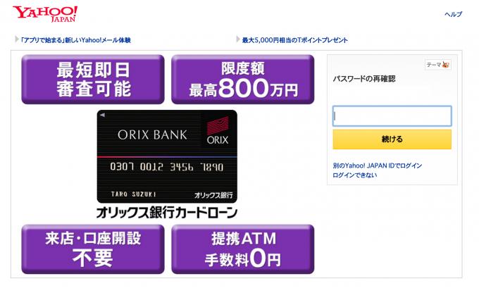 Yahoo!公金支払い YahooJapan