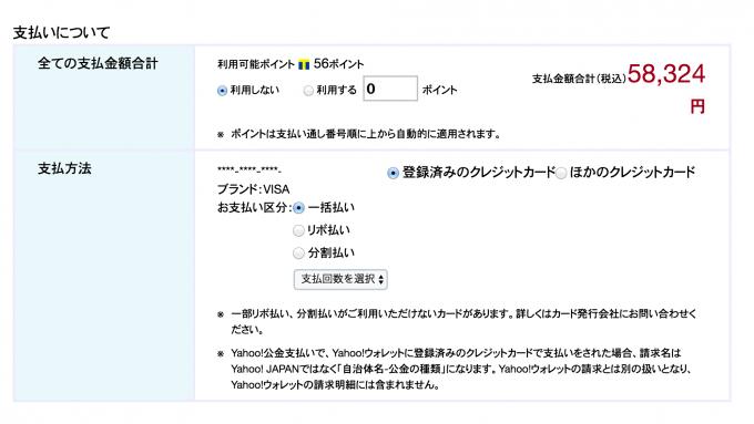 スクリーンショット 2016-05-23 14.49.13