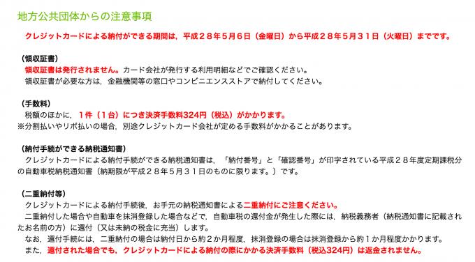 納税証明書 広島