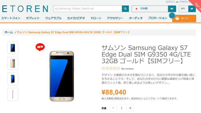 ETOREN Galaxy S7 Edge  SM-G9350