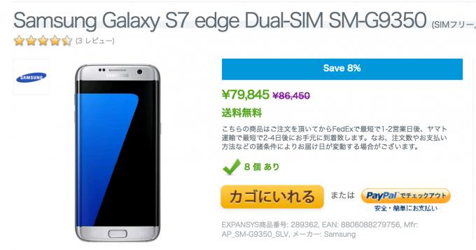 Galaxy S7 Edge 安い