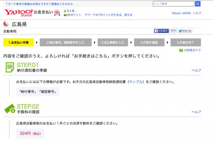 Yahoo!公金支払い 広島県 支払い