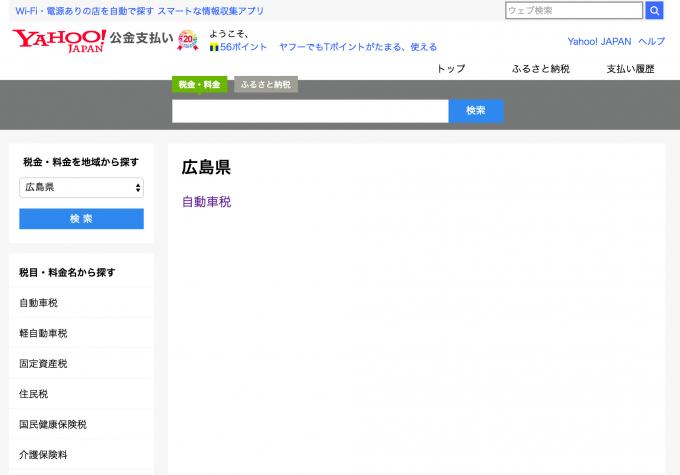Yahoo!公金支払い 広島県
