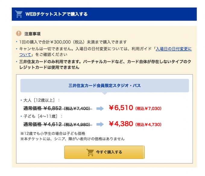 USJ チケット 購入