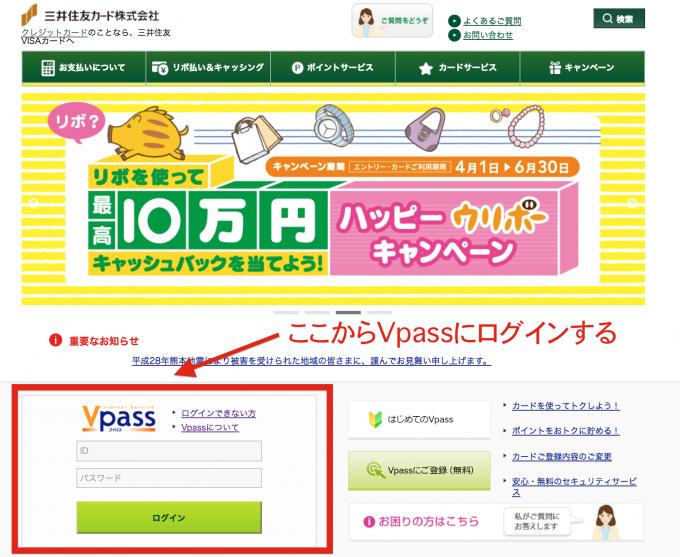 三井住友VISAカード USJチケット
