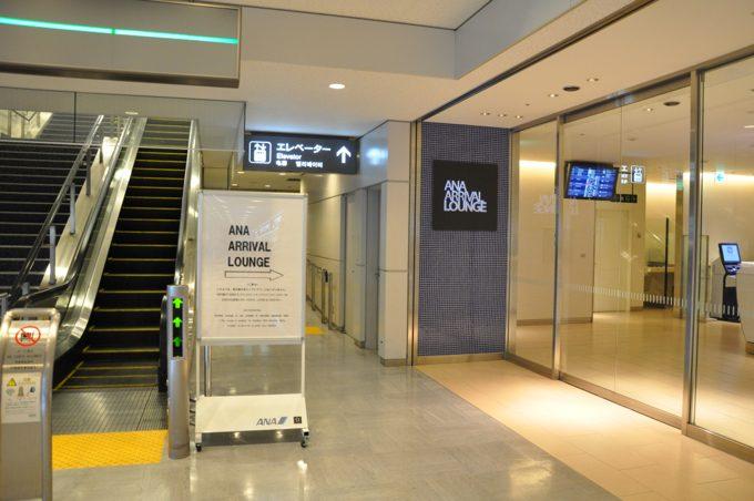 成田国際空港 ANAアライバルラウンジ