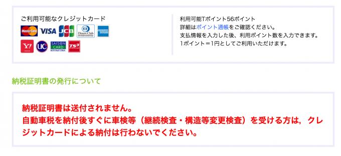 納税証明書 Yahoo!公金支払い