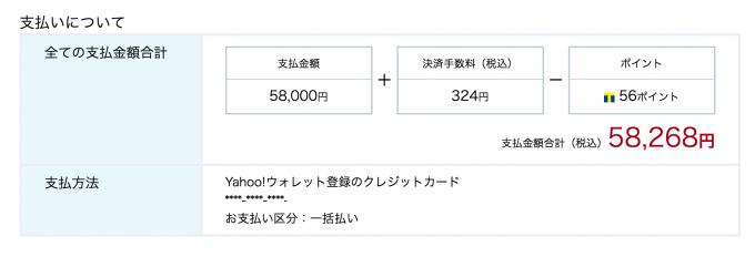 Yahoo!公金支払い Tポイント